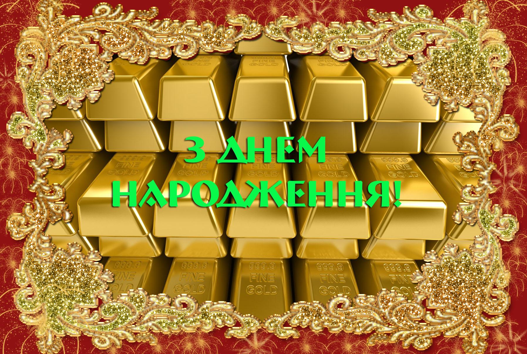 Побажання на день народження (укранською мовою) - Поздравок 45