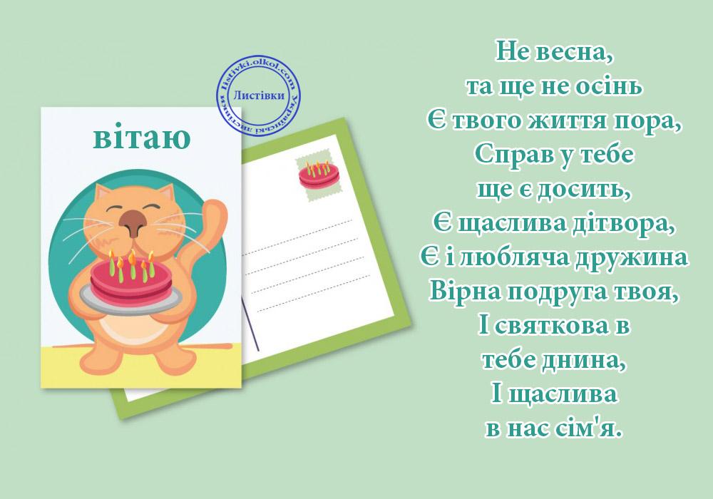 Безкоштовна вітальна листівка для чоловіка