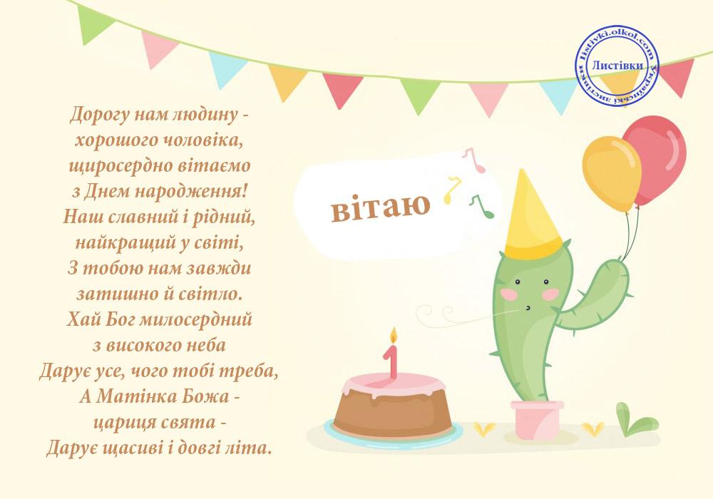 Вірш привітання чоловіку з днем народження на листівці