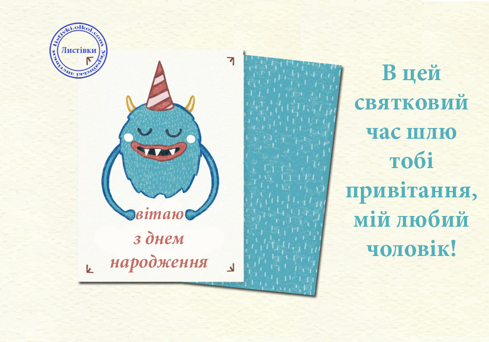 Вітальна листівка чоловіку з днем народження в прозі