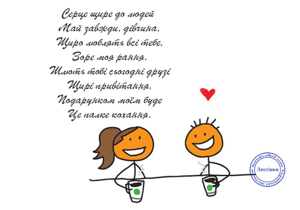 Вірш привітання на листівці для дівчини