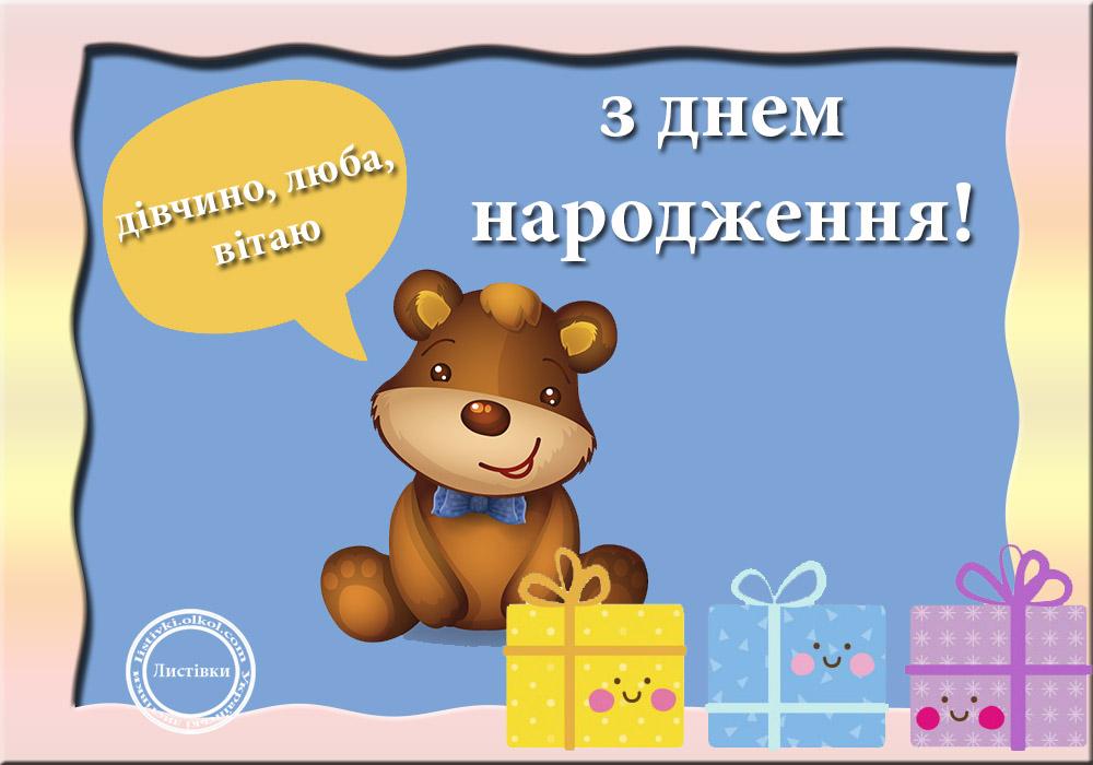 Чудова вітальна листівка дівчині з днем народження