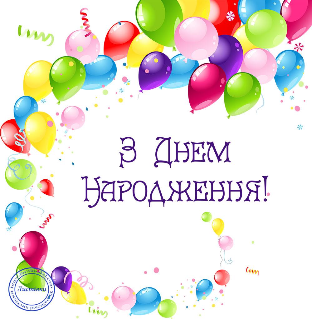 Листівка для дівчини на День народження