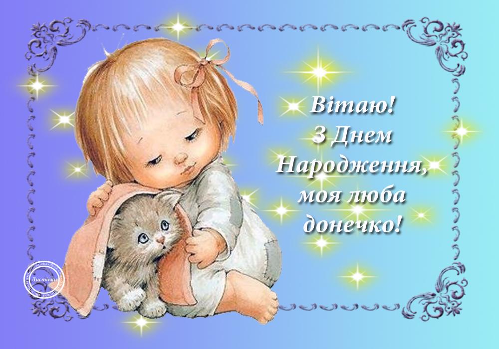 Для донечки вітальна листівка з Днем Народження