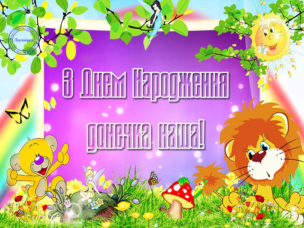 Чудова листівка донечці з Днем Народження