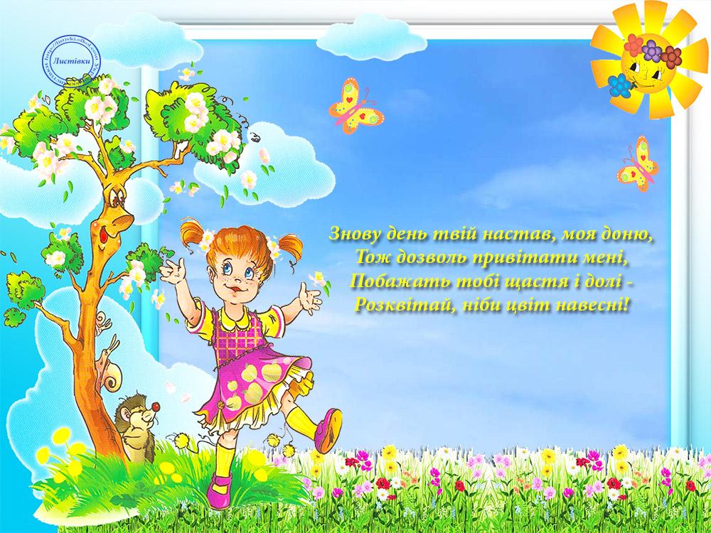 Вірш листівка донечці на День Народження