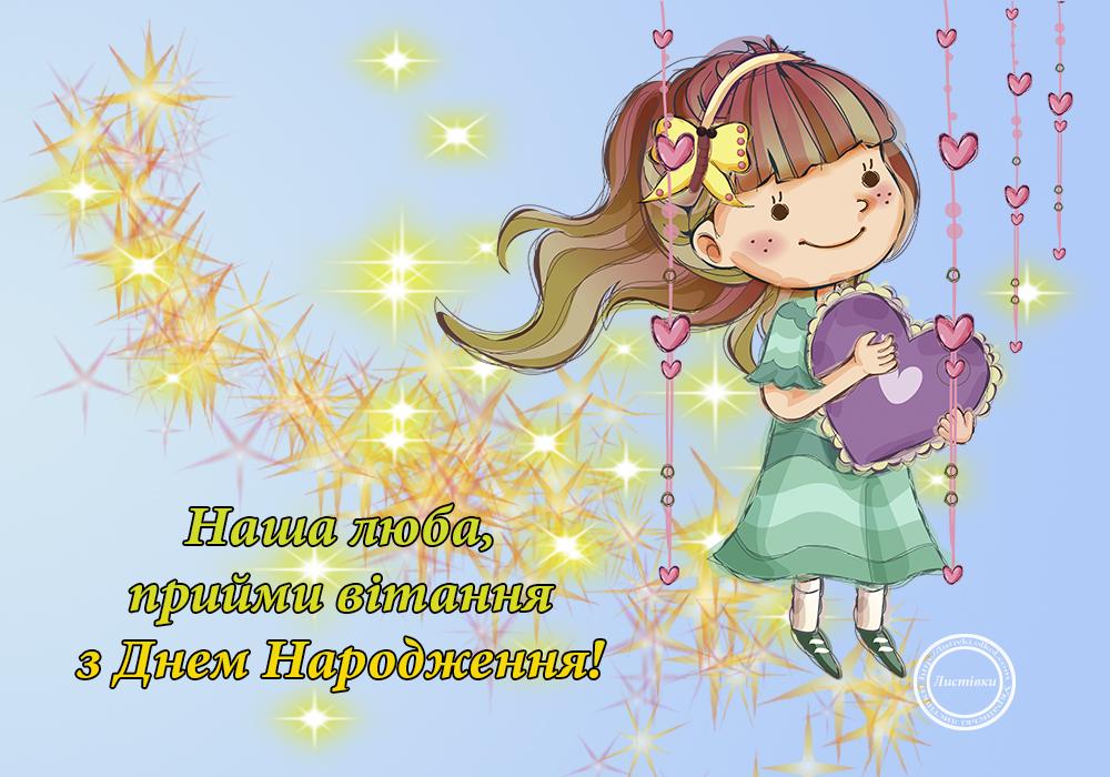 Для любимої доці листівка на День Народження