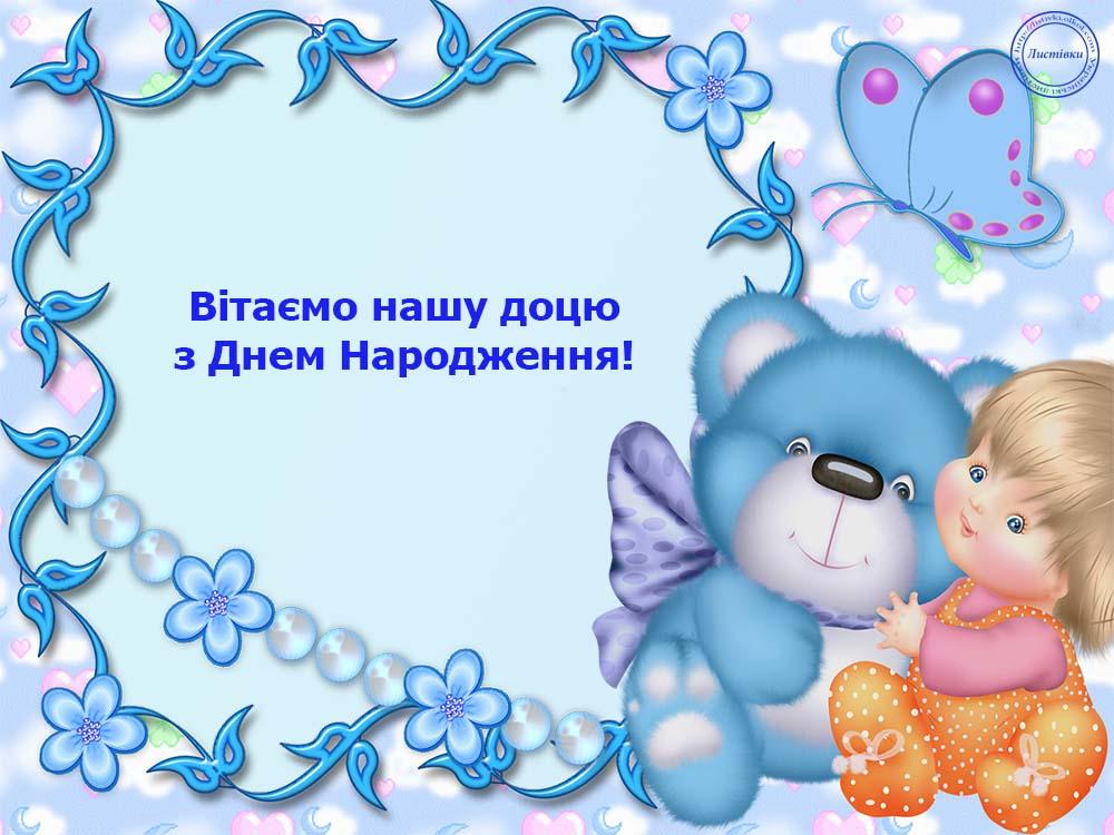 Вітаємо нашу доцю з Днем Народження