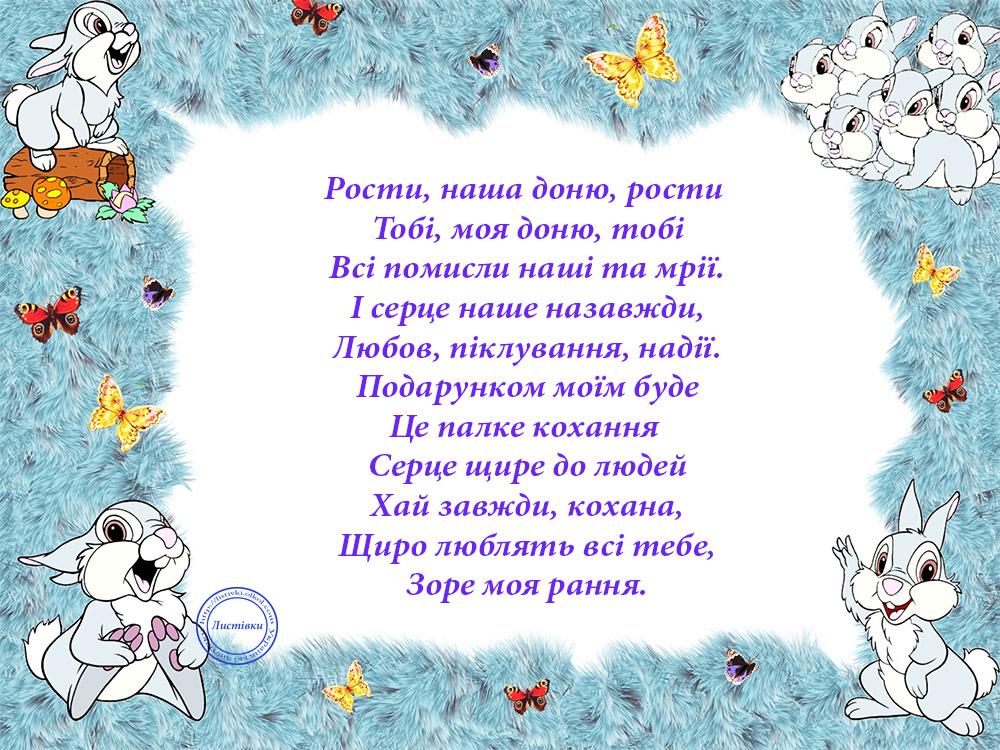 Листівка-вірш на День народження донечці