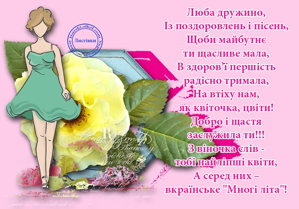 Поздоровча листівка дружині з днем народження