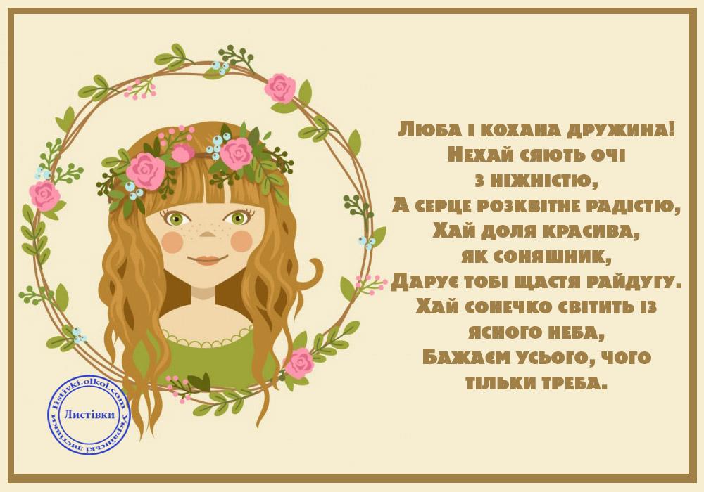 Коханій дружині вітальна листівка