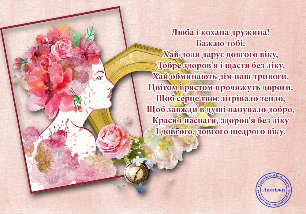 Авторська листівка дружині з днем народження