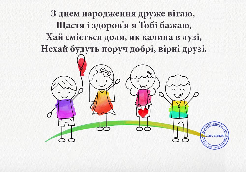 Другу листівка на день народження українська