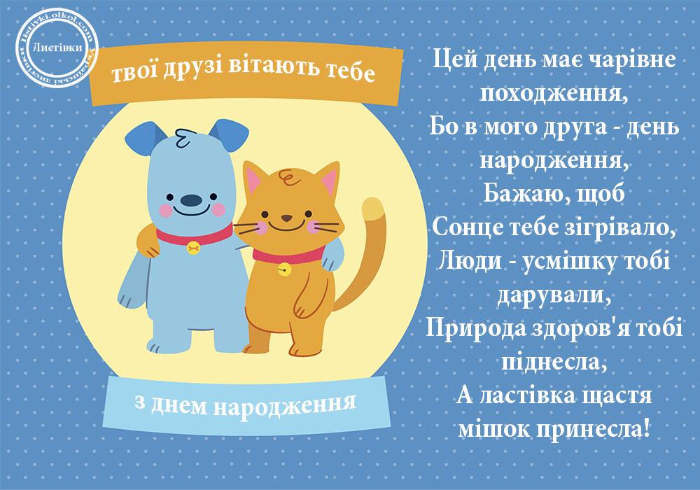 Смішна листівка з днем народження другу