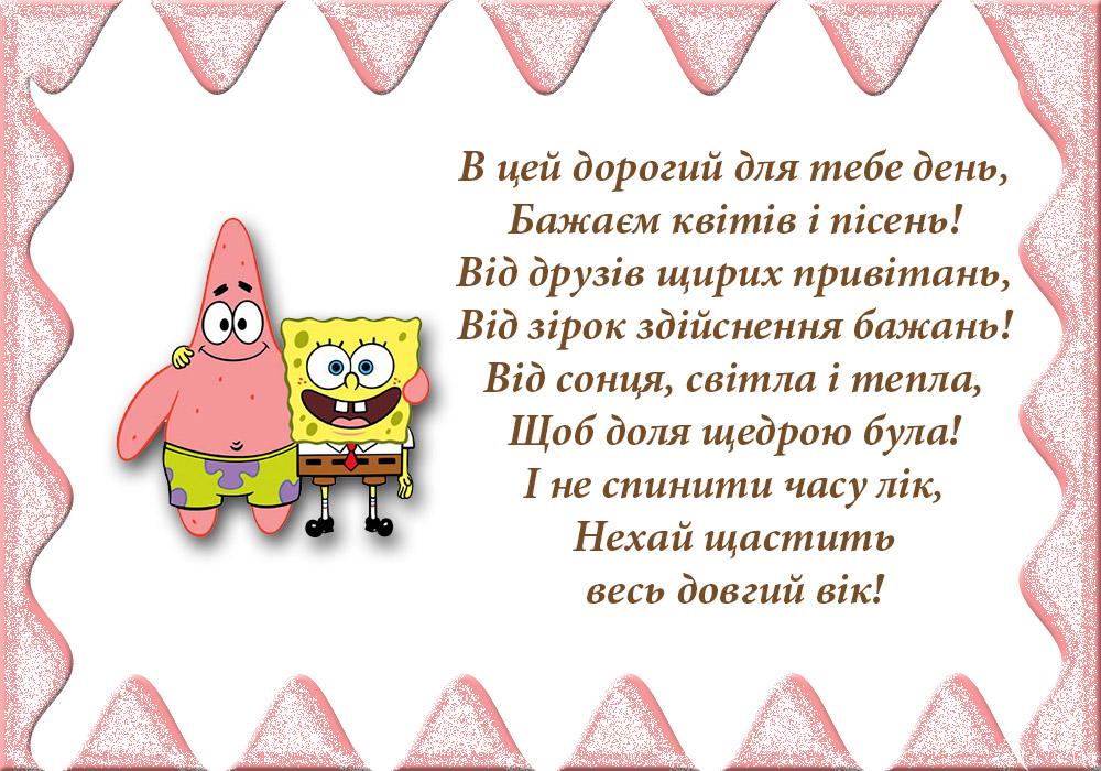 Відкритка з днем народження другу на українській мові