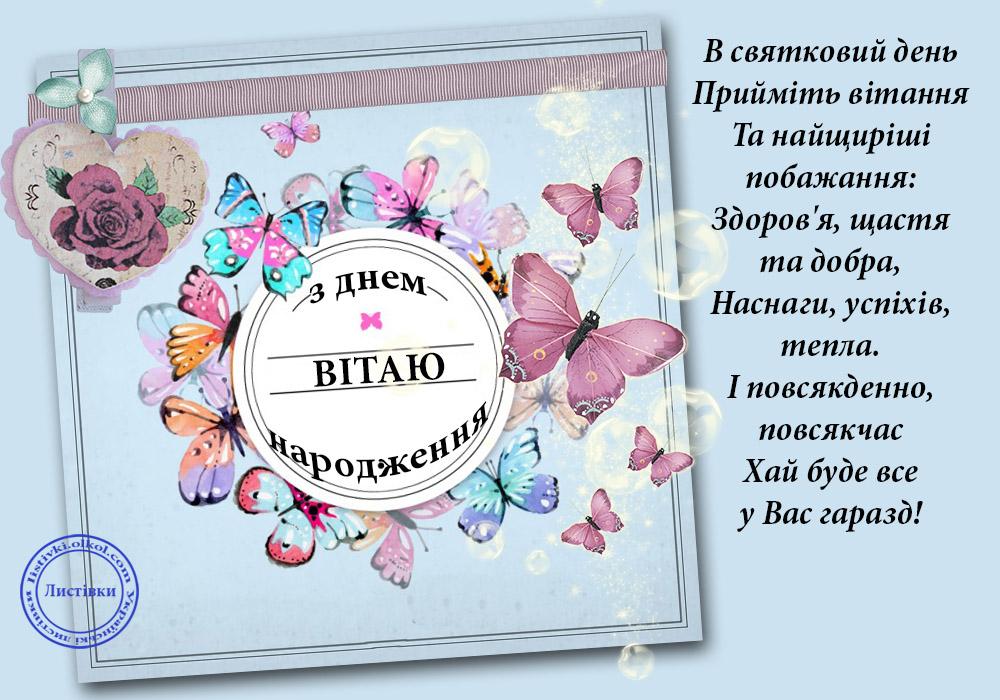 Унікальна листівка з днем народження жінки