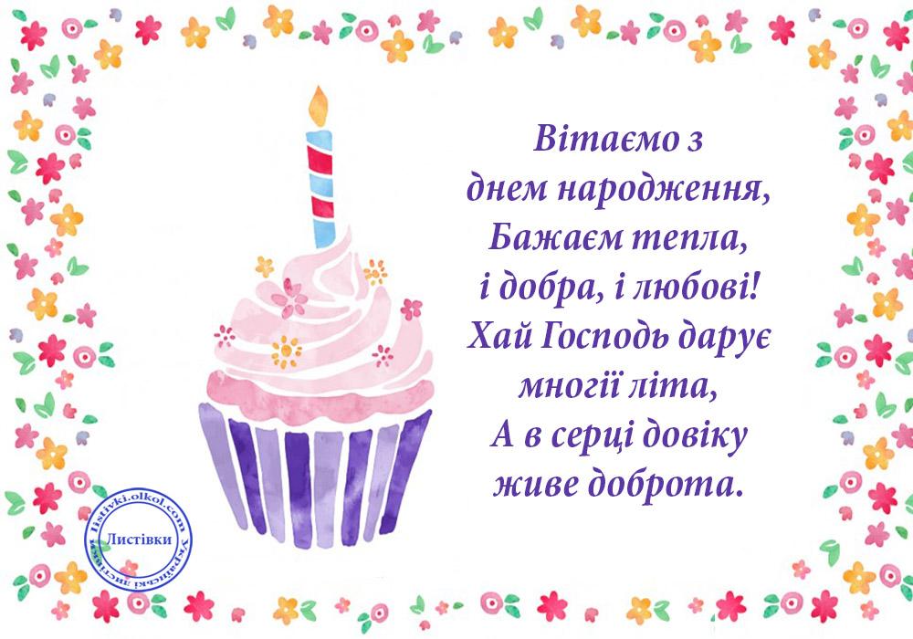 Прикольна листівка жінці на день народження
