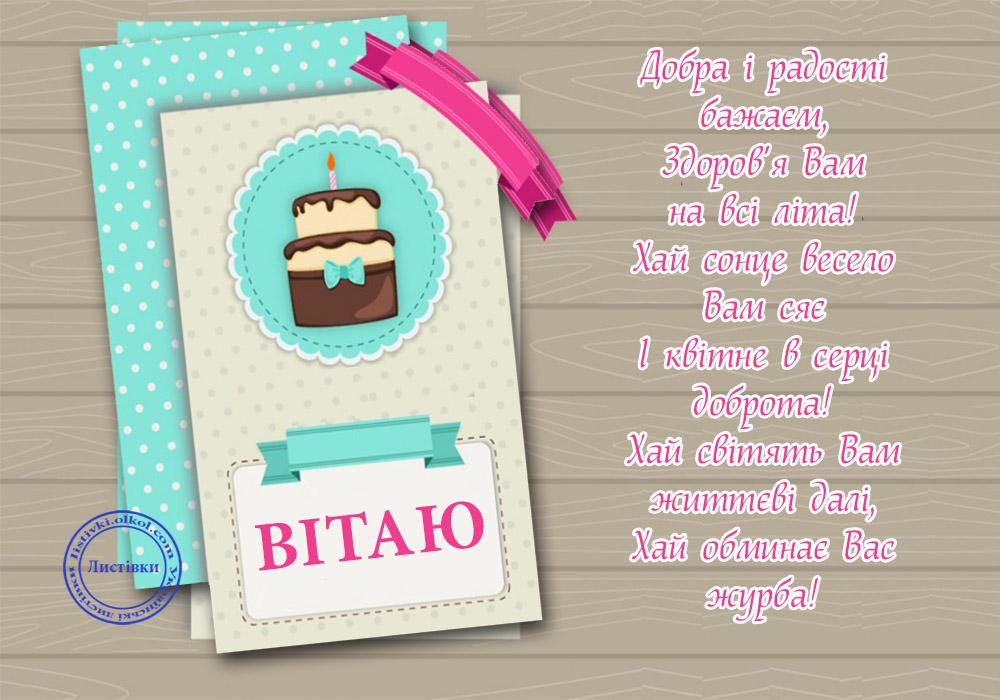 Українська листівка жінці на день народження