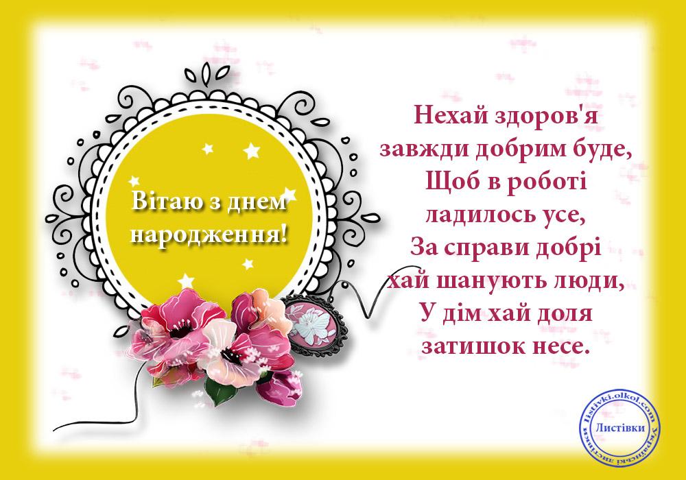 Універсальна листівка з днем народження жінки
