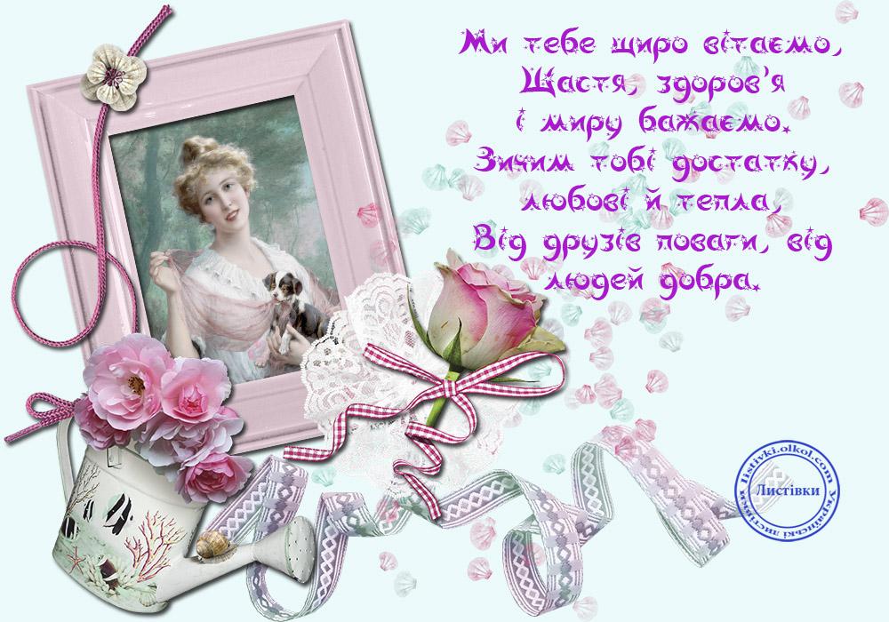 Авторська листівка з днем народження жінки