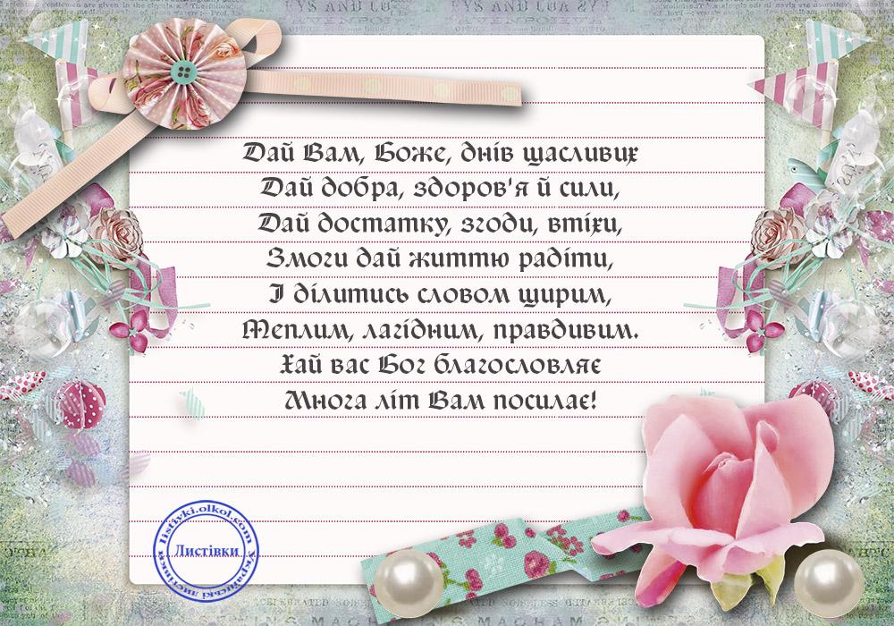 Картинка на українській мові на день народження жінки