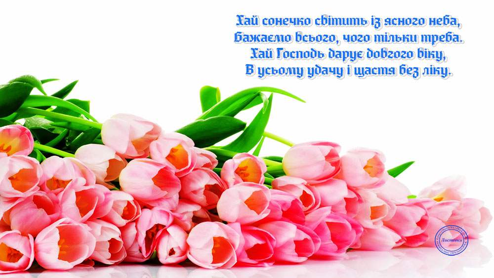 Листівка для жінки з букетом червоних тульпанів