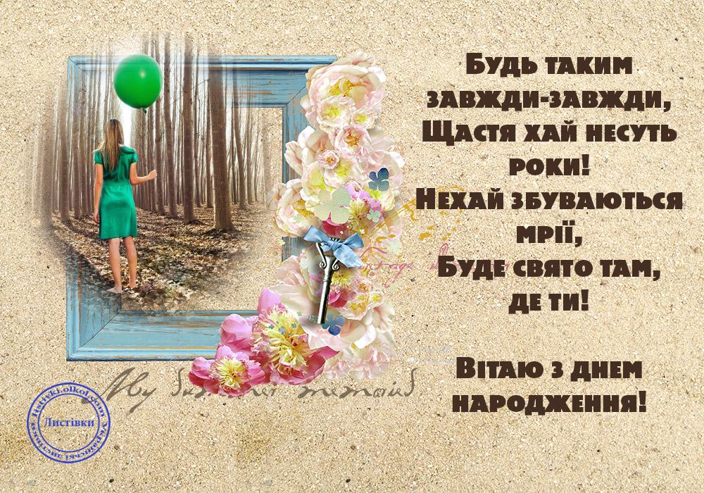 Універсальна листівка для хлопця на день народження
