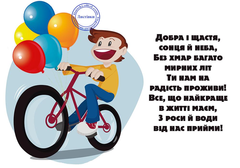 Вірш привітання хлопцю на день народження на листівці