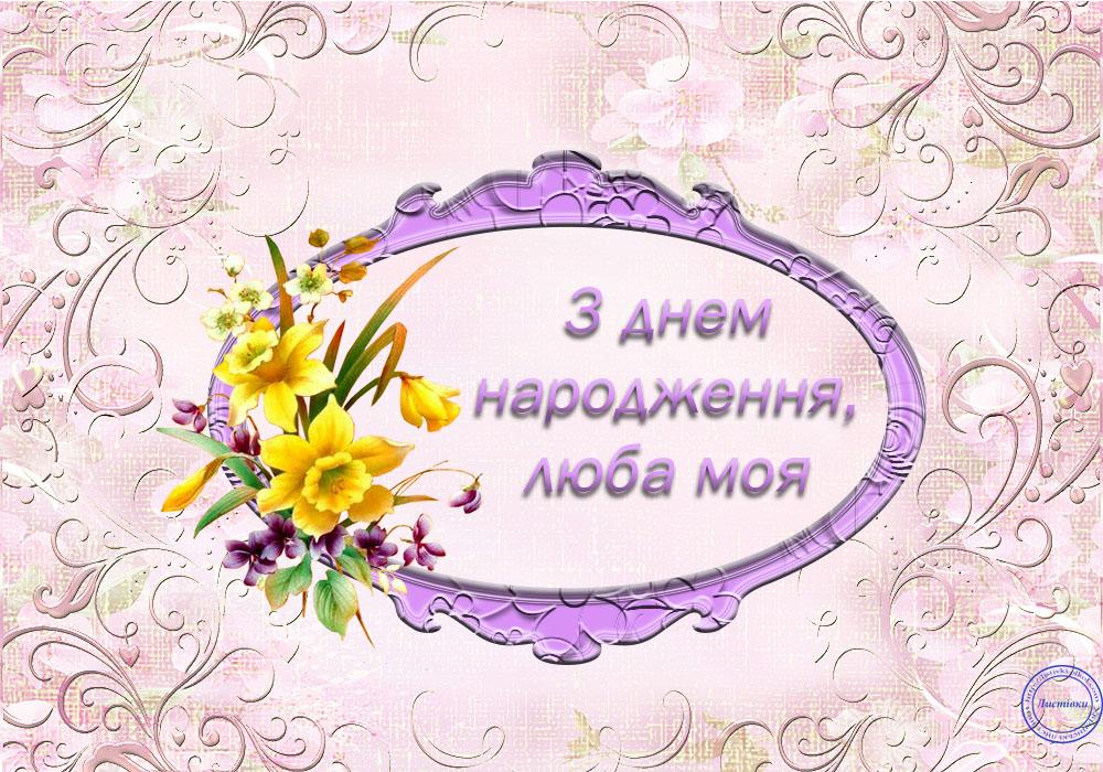 Листівка коханій жінці з Днем народження