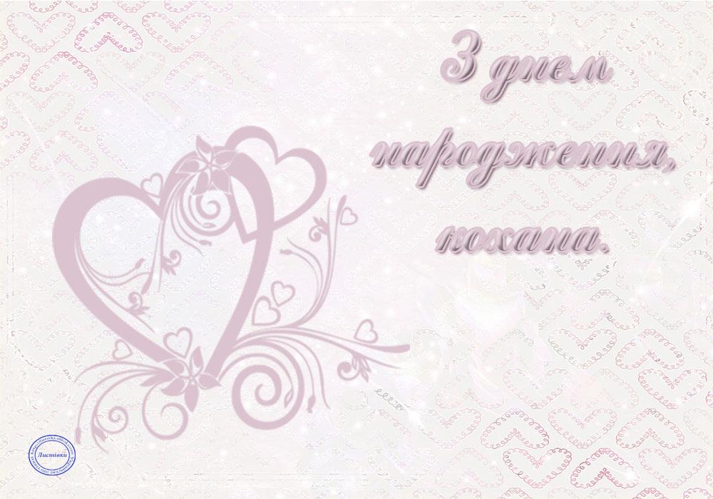 Вітання листівкою коханій на День народження