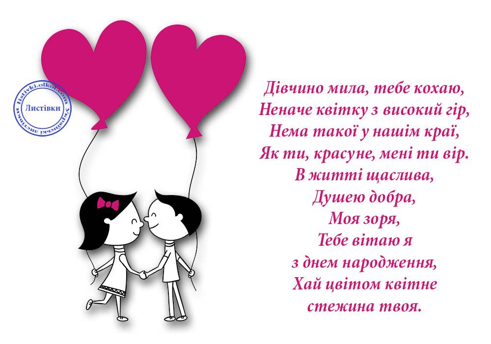 Листівка коханій дівчині на день народження