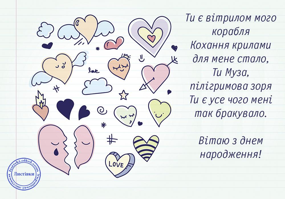 Вірш коханій на день народження на листівці