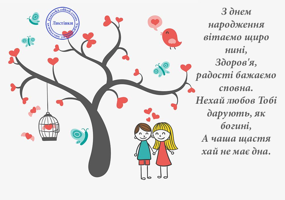 Авторська листівка для коханої з днем народження