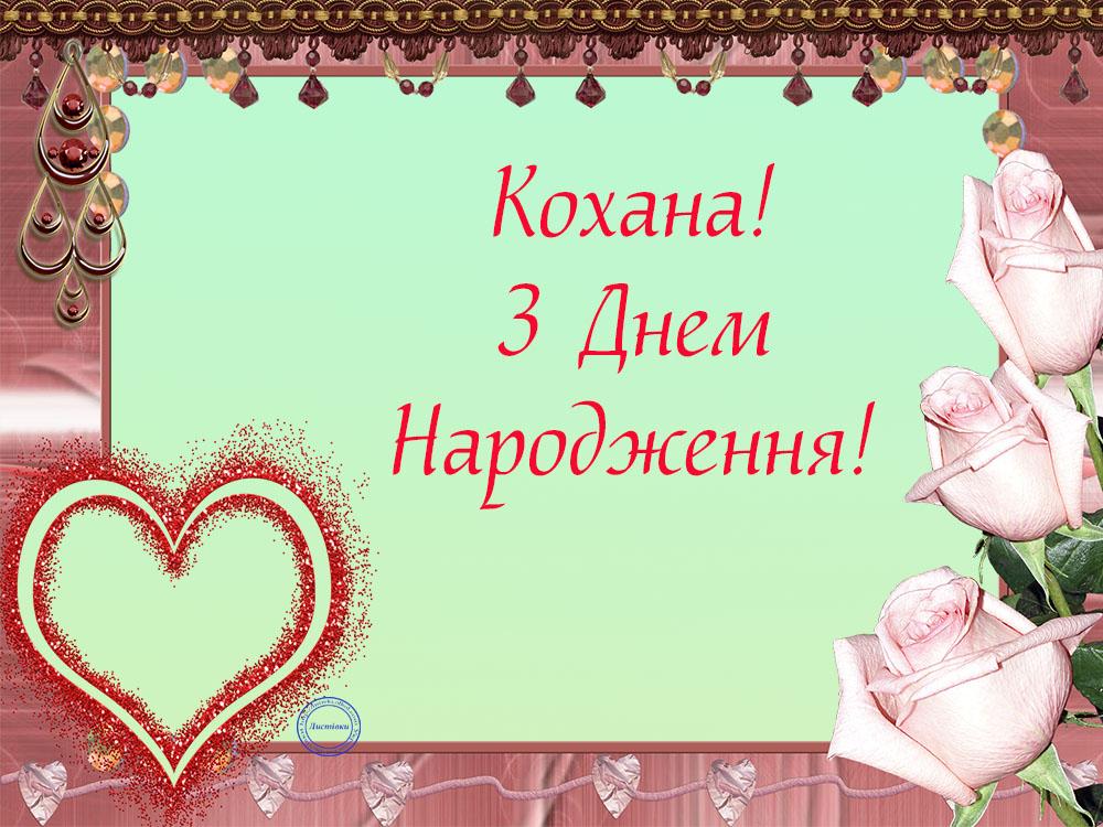 Вітальна листівка коханій з Днем народження