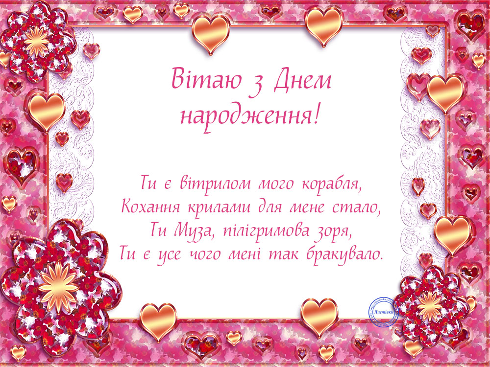 Відкритка коханій на День народження з віршом