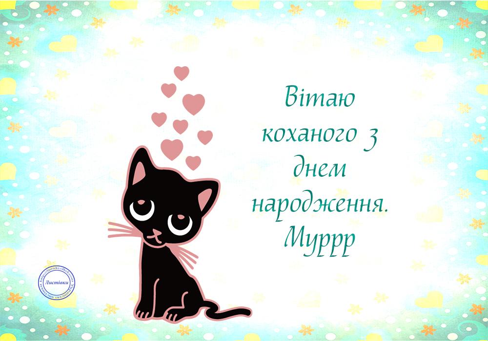 Смішна листівка з Днем народження коханому