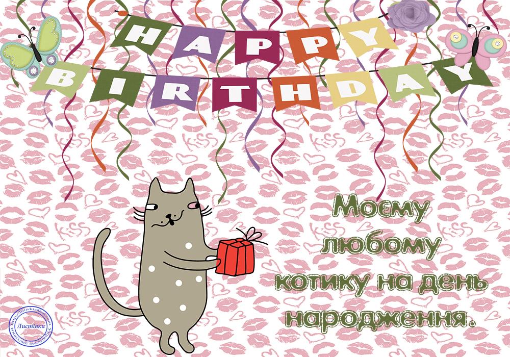 Кумедна листівка на День народження коханому