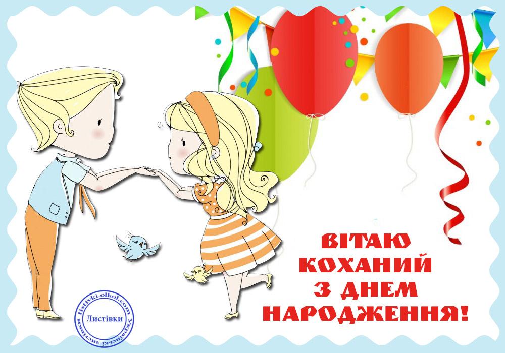 Коханому вітальна листівка на день народження