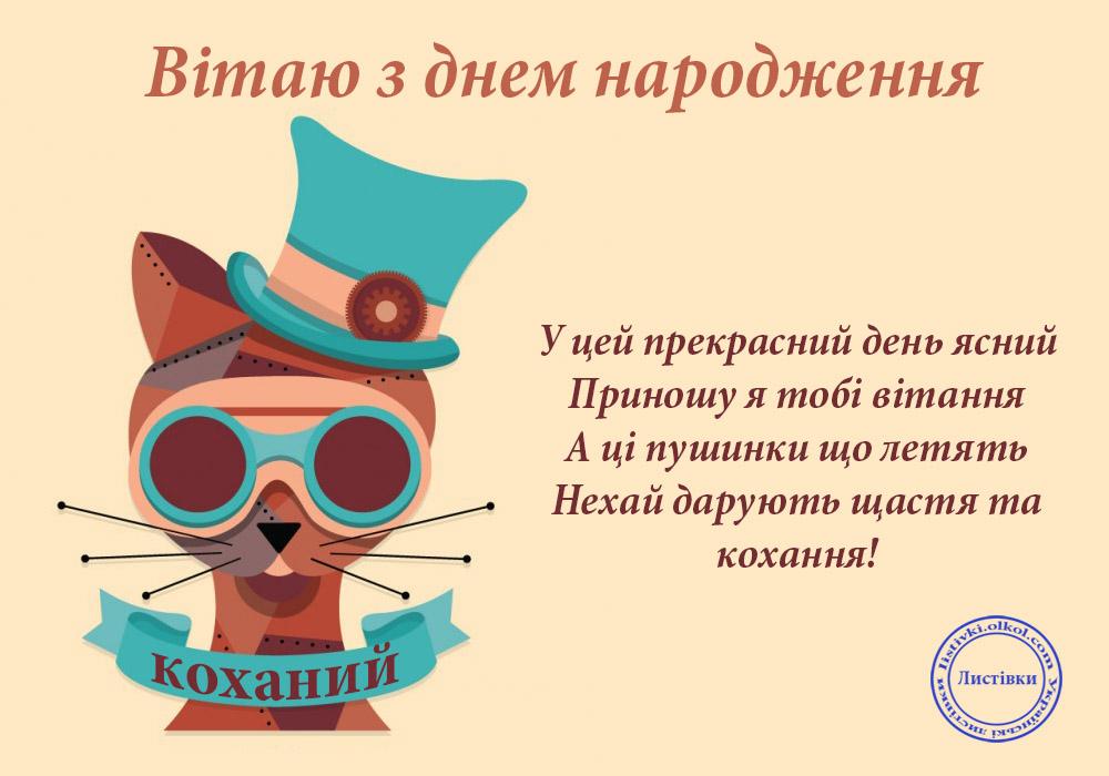 Українська відкритка коханому з днем народження