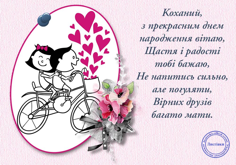 Привітання з днем ангела на українській мові, привітати з днем ангела