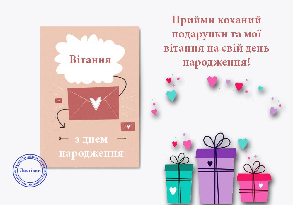 Гарна відкритка з днем народження коханому