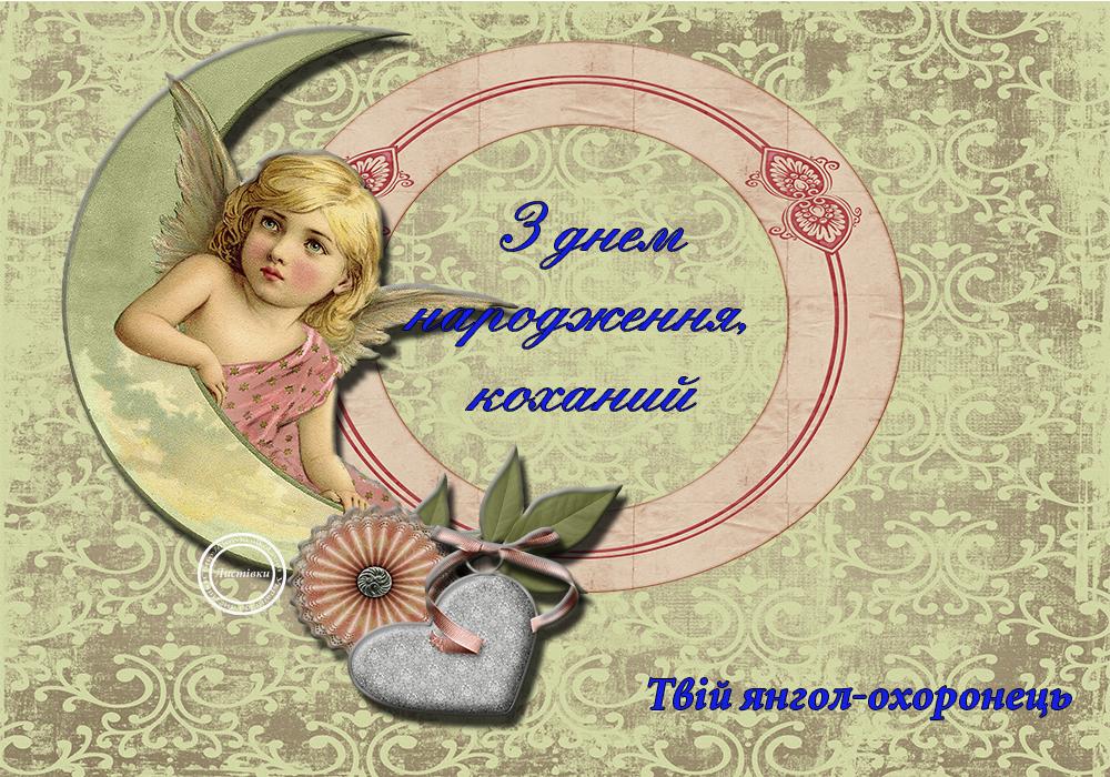 Вітальна листівка коханому на День Народження