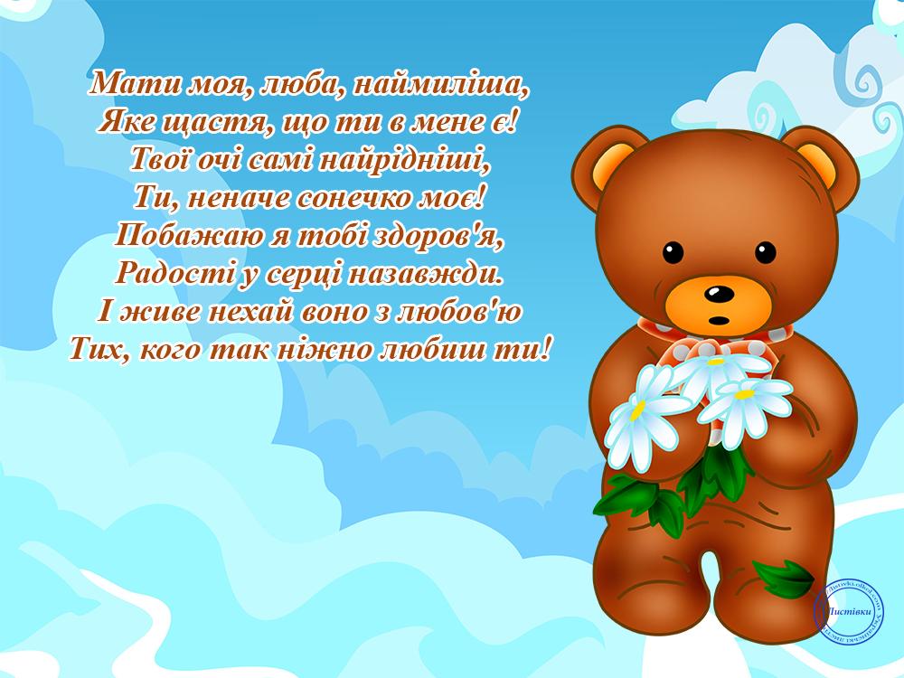 Листівка-вірш для мами на День народження