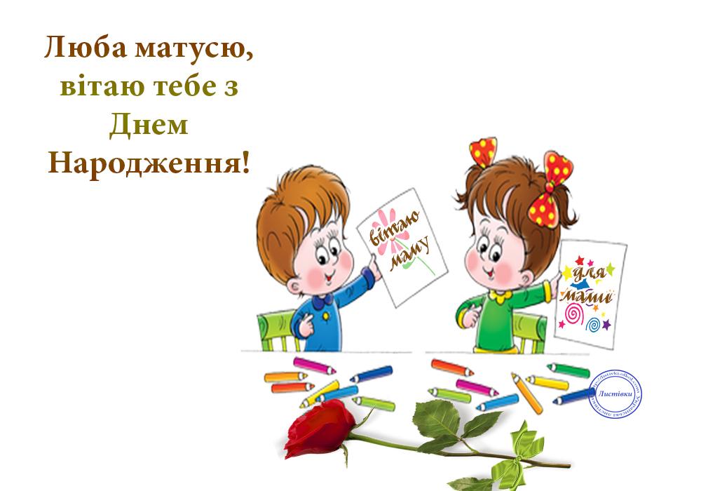 Вітання листівкою мамі на День Народження
