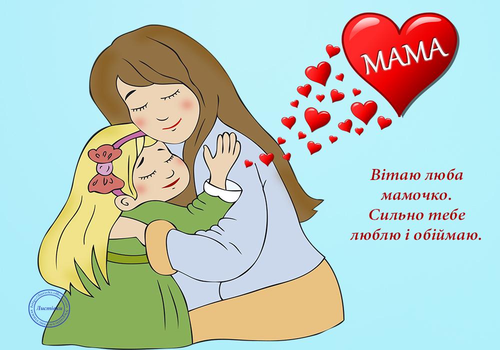 Листівка мамі від донечки на День народження
