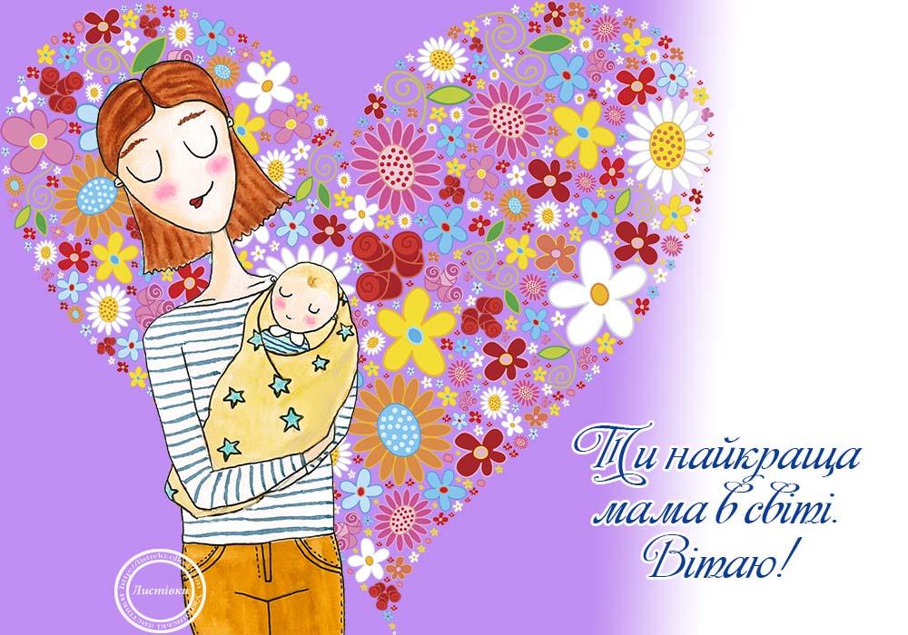 Прикольна листівка мамі