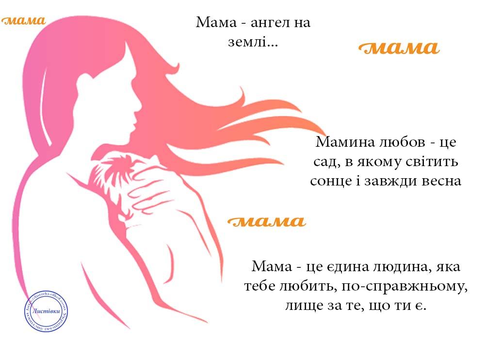 Гарна листівка для мами