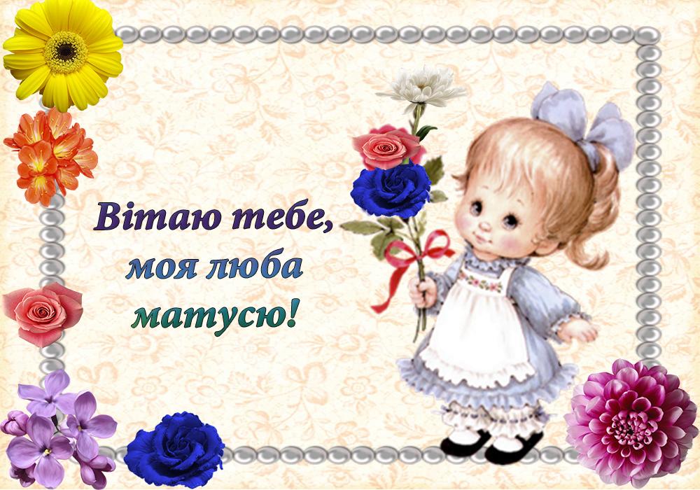 Вітальна листівка з Днем народження мамі