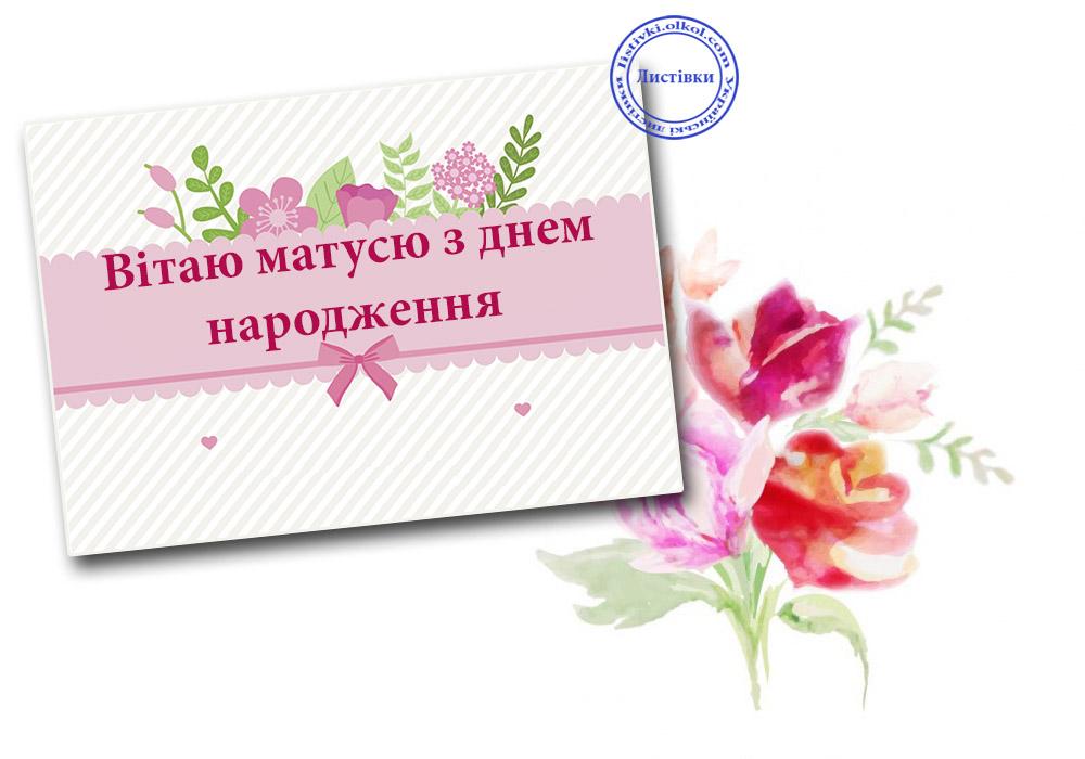 Авторська листівка з днем народження мамі