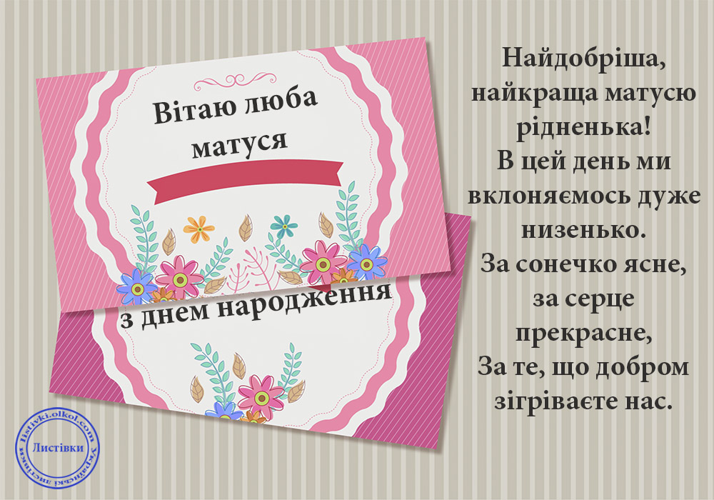 Вірш привітання мамі з днем народження на листівці